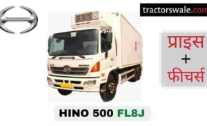 Hino 500 FL8J Price in India, Specification, Mileage | 2020