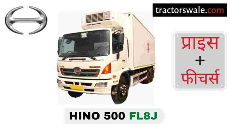 Hino 500 FL8J Price in India, Specification, Mileage | 2020
