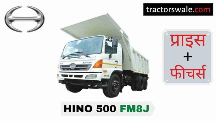 Hino 500 FM8J Price in India, Specs, Mileage | 2020