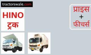 Hino Trucks Price in India, Specs, Mileage 【Offers 2020】