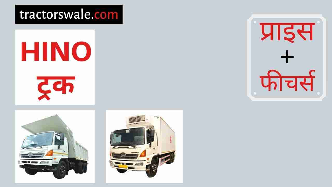 Hino Trucks Price in India, Specs, Mileage 【Offers 2020】