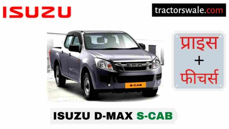 Isuzu D-MAX S-Cab Price in India, Specs, Mileage | 2020