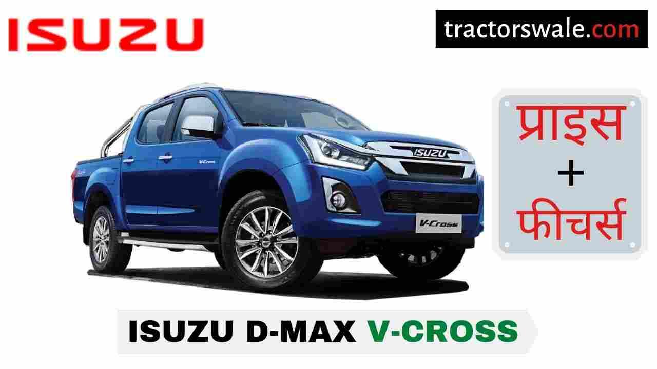 Isuzu D-MAX V-Cross Price in India, Specs, Mileage | 2020