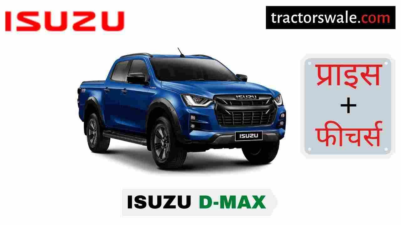 Isuzu D-MAX Price in India, Specification, Mileage | 2020