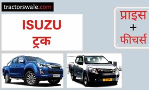 Isuzu Trucks Price in India, Specs, Mileage 【Offers 2020】