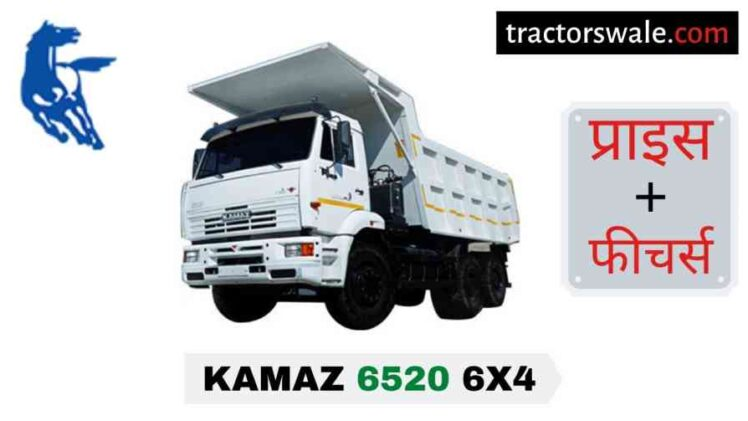 Kamaz 6520 6×4 Price in India, Specification, Mileage | 2020
