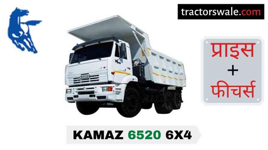 Kamaz 6520 6×4 Price in India, Specification, Mileage | 2020