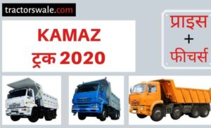 Kamaz Trucks Price in India, Specs, Mileage 【Offers 2020】