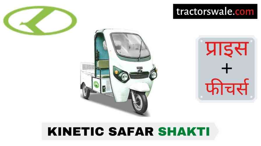 Kinetic Safar Shakti Price in India, Specs, Mileage | 2020