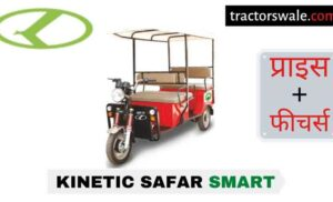 Kinetic Safar Smart Price in India, Specs, Mileage | 2020