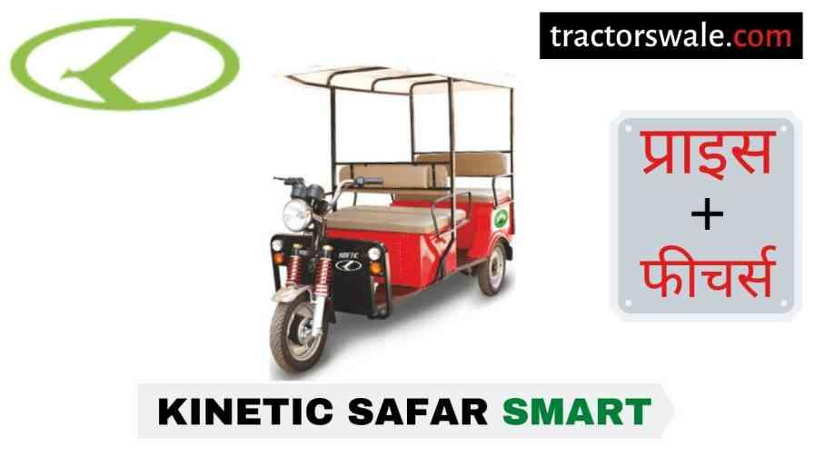 Kinetic Safar Smart Price in India, Specs, Mileage   2020