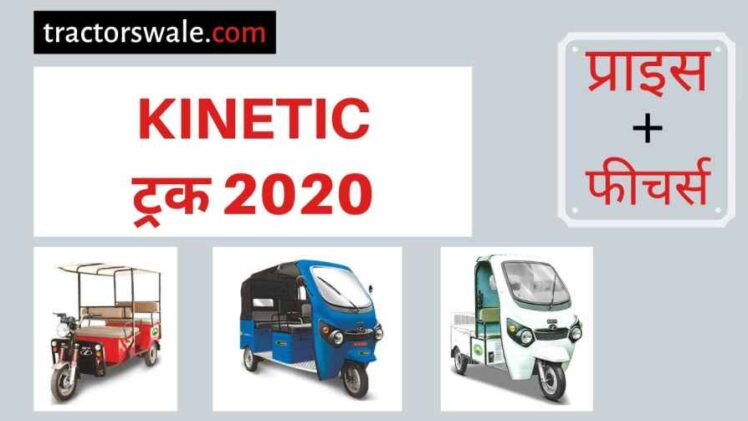 Kinetic Trucks Price in India, Specs, Mileage 【Offers 2020】