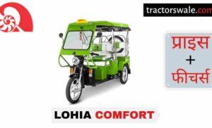 Lohia Comfort Price in India, Specification, Mileage | 2020