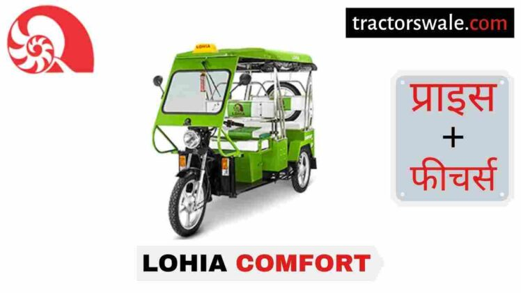 Lohia Comfort Price in India, Specification, Mileage | 2020