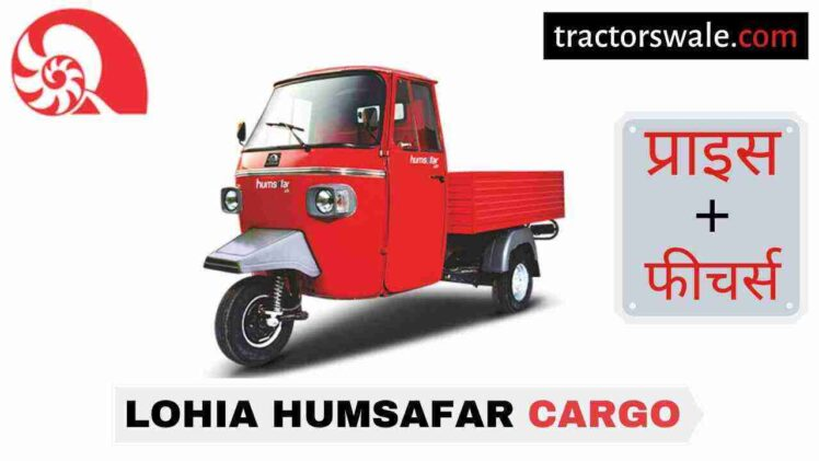 Lohia Humsafar Cargo Price in India, Specs, Mileage | 2020