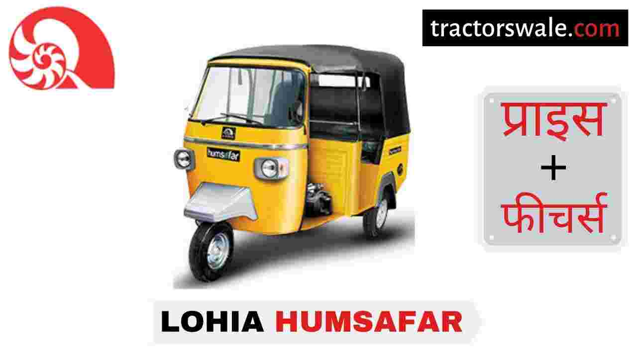 Lohia Humsafar Price in India, Specs, Mileage | 2020