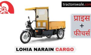 Lohia Narain Cargo Price in India, Specs, Mileage | 2020