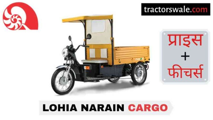 Lohia Narain Cargo Price in India, Specs, Mileage | 2020