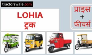 Lohia Trucks Price in India, Specs, Mileage 【Offers 2020】