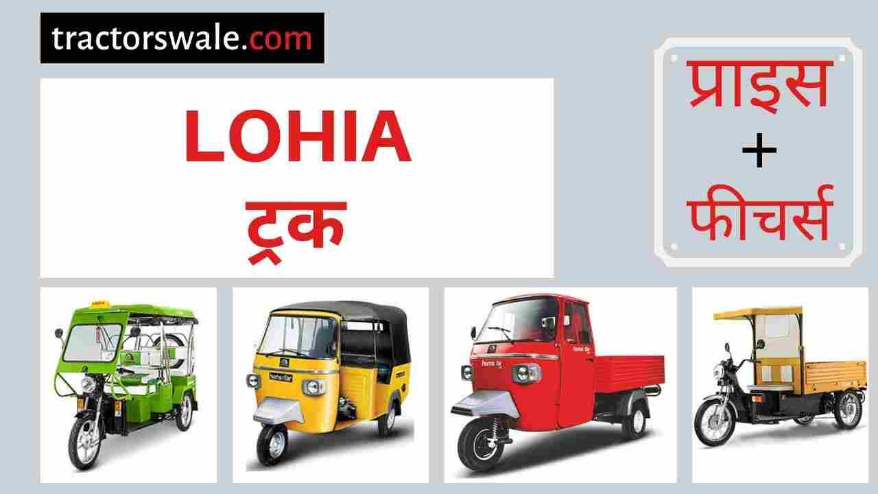 Lohia Trucks