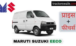 Maruti Suzuki Eeco Price in India, Specs, Mileage | 2020