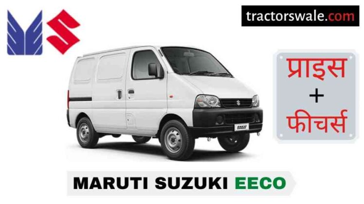 Maruti Suzuki Eeco Price in India, Specs, Mileage | 2020