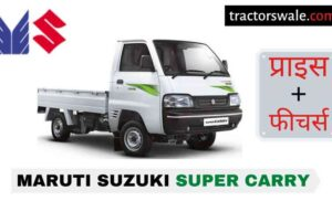 Maruti Suzuki Super Carry Price in India, Specs, Mileage | 2020