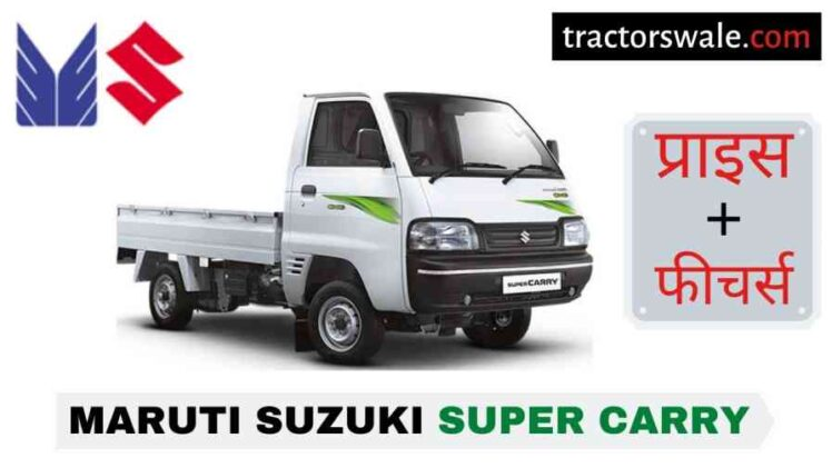 Maruti Suzuki Super Carry Price in India, Specs, Mileage | 2021