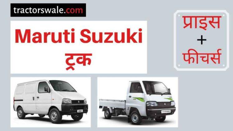 Maruti Suzuki Trucks Price in India, Specs, Mileage 【Offers 2020】