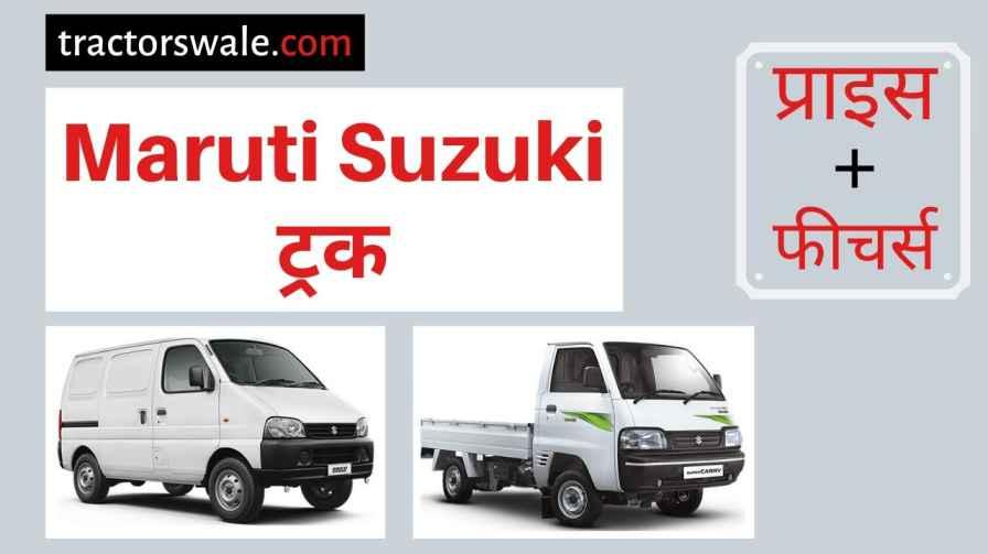 Maruti Suzuki Trucks