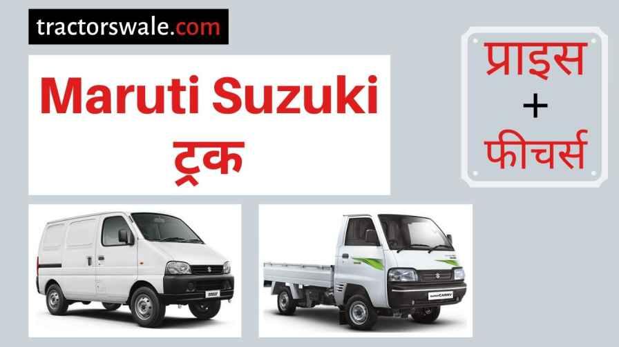 Maruti Suzuki Trucks Price in India, Specs, Mileage 【Offers 2020】