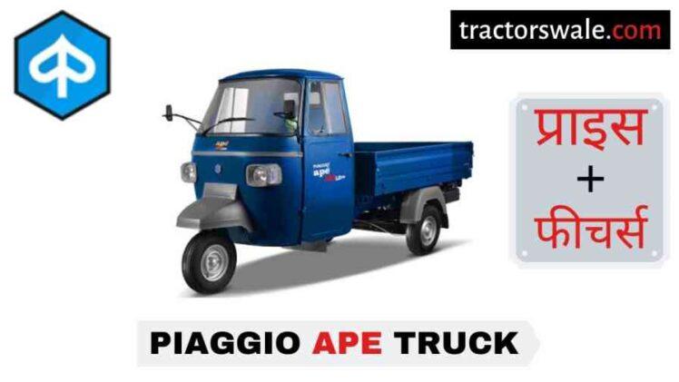 Piaggio Ape Price in India, Specification, Mileage | 2020