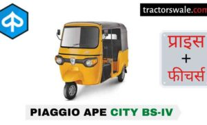 Piaggio Ape City BS-IV Price in India, Specs, Mileage | 2020