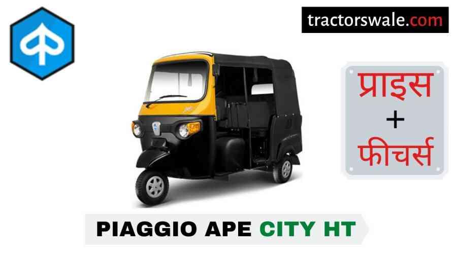 Piaggio Ape City HT