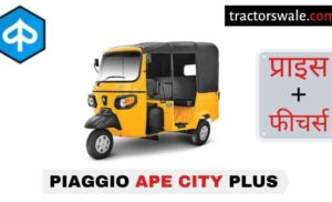 Piaggio Ape City Plus Price, Specs, Mileage 【Offers 2020】
