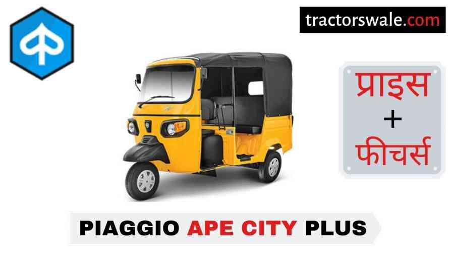 Piaggio Ape City Plus Price, Specs, Mileage 【Offers 2020】