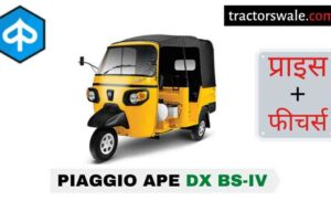 Piaggio Ape DX BS-IV Price, Specs, Mileage 【Offers 2020】