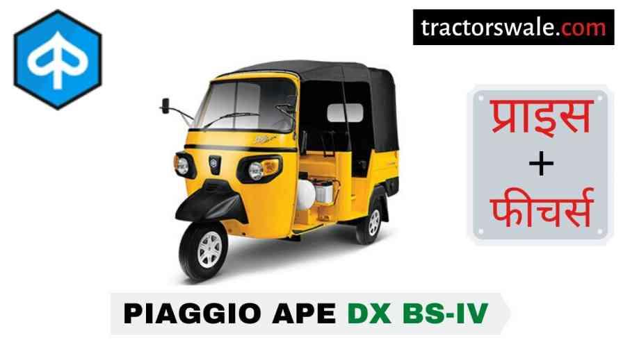 Piaggio Ape DX BS-IV Price, Specs, Mileage 【Offers 2020】