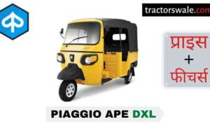 Piaggio Ape DXL Price, Specs, Mileage 【Offers 2020】