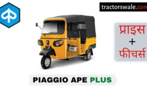 Piaggio Ape Plus Price, Specs, Mileage 【Offers 2020】