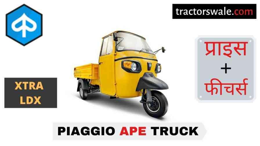 Piaggio Ape Xtra LDX Price in India, Specs, Mileage | 2020