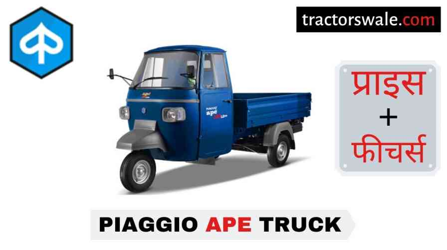 Piaggio Ape Price in India, Specification, Mileage | 2020