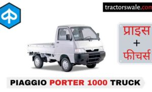 Piaggio Porter 1000 Price, Specs, Mileage 【Offers 2020】