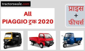 Piaggio Trucks Price in India, Specs, Mileage 【Offers 2020】