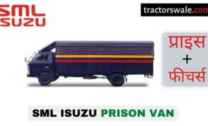 SML Isuzu Prison Van BS-IV Price in India, Specs, Mileage | 2020