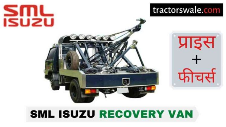 SML Isuzu Recovery Van BS-IV Price in India, Specs, Mileage | 2020