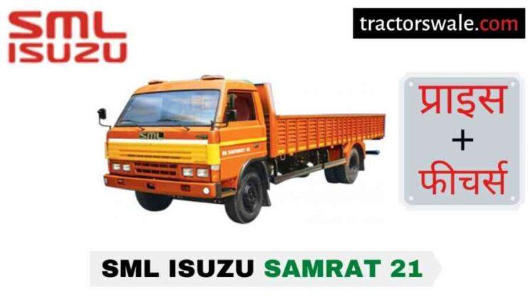 SML Isuzu Samrat 21 BS-IV Price in India, Specs, Mileage | 2020