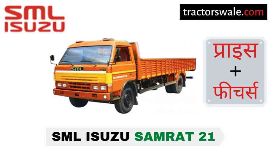 SML Isuzu Samrat 21 BS-IV Price in India, Specs, Mileage | 2020