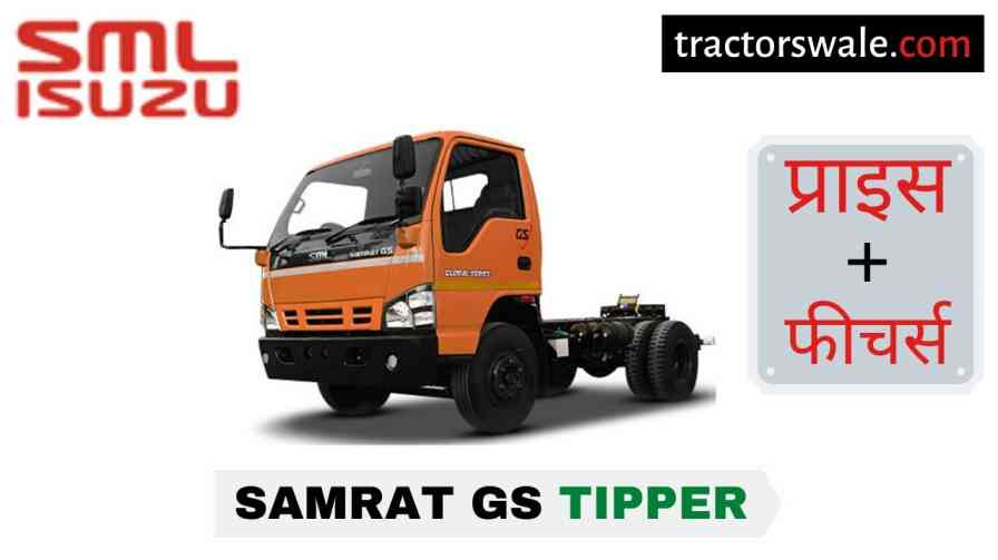 SML Isuzu Samrat GS Tipper Chassis BS-IV Price in India Specs | 2020