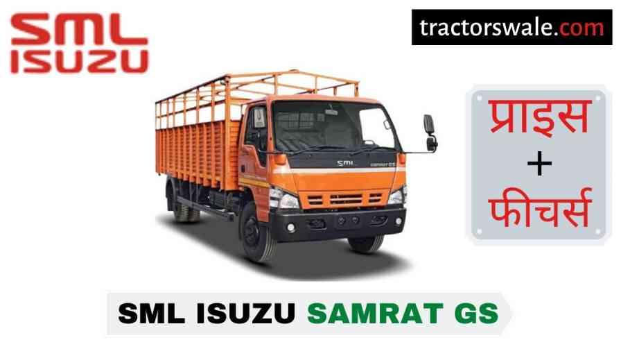 SML Isuzu Samrat GS Price in India, Specs, Mileage | 2020